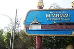 Title: Welcome To Myanmar