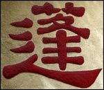 Title: Chinese Calligraphy II